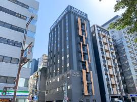 Hotel Livemax Hakata Nakasu, hotel in Fukuoka
