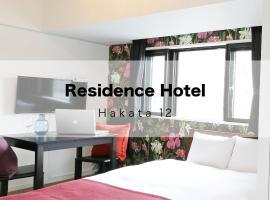 Residence Hotel Hakata 12, serviced apartment in Fukuoka