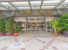 Huaxin Hotel, hotel in Magong