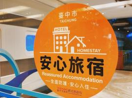 Airline Inn Green Park Way, hotel in Taichung