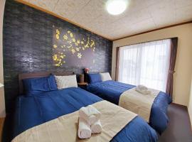 Asahikawa Family house : welcome baby&kids!, hotel near Asahikawa Airport - AKJ,