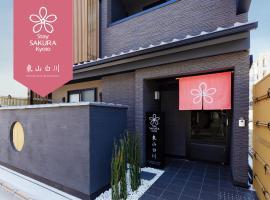Stay SAKURA Kyoto Higashiyama Shirakawa, hotel in Kyoto