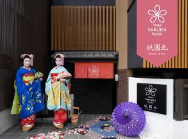 Stay SAKURA Kyoto Gion North, hotel in Kyoto