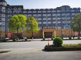 Shanghai Xiangtengyuan Hotel, хотел в Шанхай