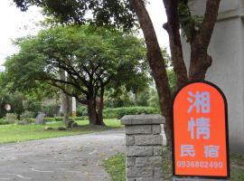 湘情民宿,平和村的飯店