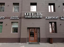Hotel Trio, hotel near Ugresha Monastery, Moscow