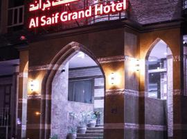 Al-Saif Grand Hotel, hotel near Muscat International Airport - MCT, Muscat