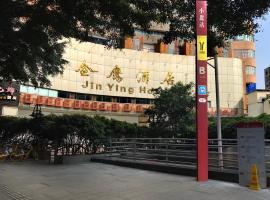 Guangzhou Jin Ying Hotel, hotel in Guangzhou