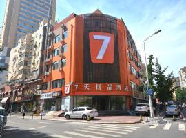 7Days Premium Qingdao Technology Street Branch, hôtel à Qingdao
