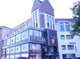 7Days Premium Qingdao Ocean World Haiyou Road Subway Station Branch, hôtel à Qingdao
