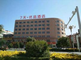 7Days Premium Shandan Center Plaza Branch, hotel in Zhangye