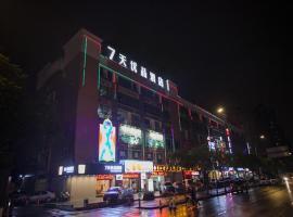 7 Days Premium Guangzhou Xiaogangwan Dongxiaonan Subway Station Branch, hotel near Guangzhou South Train Station, Guangzhou