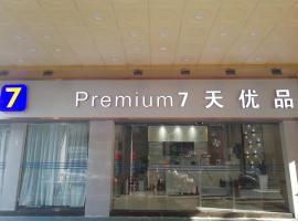 7Days Premium Guangzhou Chenjiaci Subway Station Second Branch, hotel near Shangxiajiu Pedestrian Street, Guangzhou