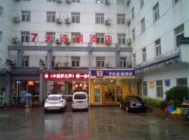 7Days Inn Huangshan Scenic Area South Gate Branch, Hotel in Huangshan