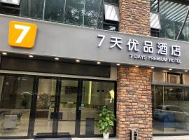 7Days Inn Shen Tech Park Subway Station Wanxiang Tiandi Branch, hotel in Nanshan, Shenzhen