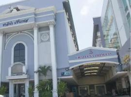 Chaleena Princess Ramkhamhaeng โรงแรมใกล้ สนามราชมังคลากีฬาสถาน ในกรุงเทพมหานคร