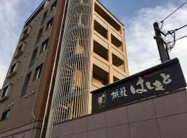 旅籠はしもと、大津町のホテル