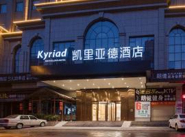 Kyriad Hotel Dongguan Dalingshan South Road, hotel in Dongguan
