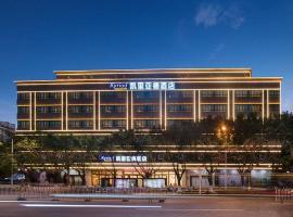 Kyriad Marvelous Hotel Hai kou Integrated Free Trade Zone Branch, отель в Хайкоу