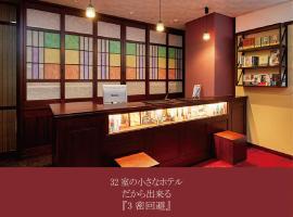 SAKU REN Jimbocho, hotel en Tokio