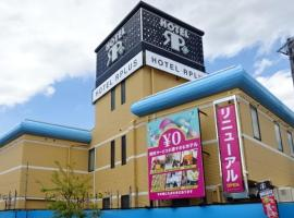 HOTEL Rplus 東松山、Namegawaのホテル