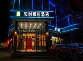 JUN Hotels Langfang Guangyang District Wanda Plaza, hotel in Langfang