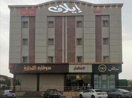 Elaf Suits, hotel perto de Al Sa'ada Park, Abha