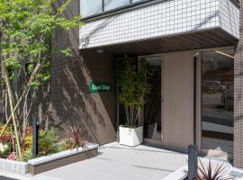 Eisei Stay, hotel in Tokyo