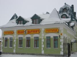 Отель Иван-царевич, отель в Ростове
