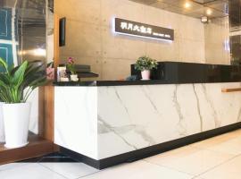 明月飯店,新竹市的飯店