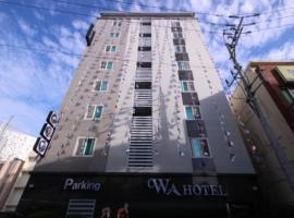 부산 부산역 근처 호텔 WA호텔