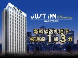 Just Inn Premium Nagoya Station, hotel in Nagoya
