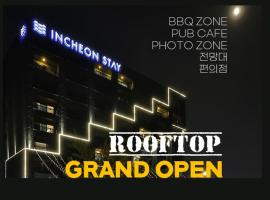 인천 송도 센트럴파크 근처 호텔 인천 스테이 호텔