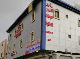 النور للوحدات السكنيه, apartment in Taif