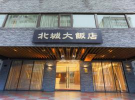 City Hotel, hotel near Taipei Songshan Airport - TSA, Taipei