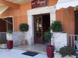 Themis Hotel, отель в Лутра-Эдипсу
