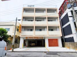 マンゴーリゾート沖縄那覇、那覇市のアパートホテル