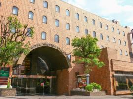 Hotel Machida Villa, hotel in Machida