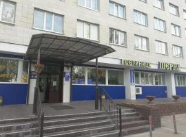 Hotel Sherna, hotel in Kirzhach