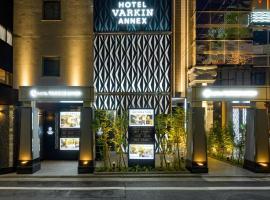 HOTEL VARKIN ANNEX, hotel near Ikebukuro Station, Tokyo