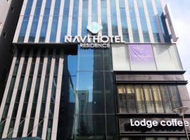 ナビ ホテル レジデンス、ソウルのアパートメント