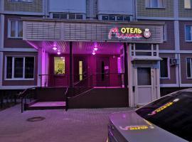 Hotel Milan, hotel near Triumph Sport Hall, Lyubertsy