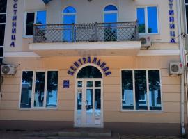 Гостиница «Центральная», отель в Лабинске
