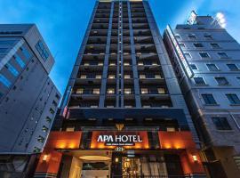 APA Hotel Shin-Osaka Esaka Ekimae, hotel near Itami Airport - ITM, Suita