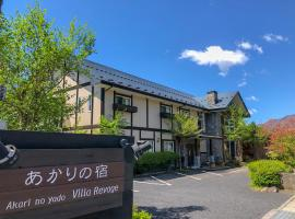 Nikko Akarinoyado Villa Revage, отель в Никко, рядом находится Nikko Takinoo Shrine