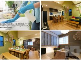 도쿄에 위치한 홀리데이 홈 Asakusa Skytree Luxury House