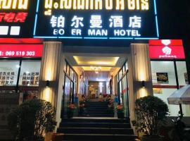 BO ER MAN HOTEL 铂尔曼酒店, hotel in Sihanoukville
