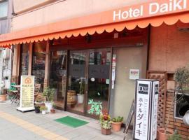 Hotel Daiki, economy hotel in Osaka