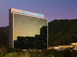 Novotel Citygate Hong Kong, hotel near Hong Kong International Airport - HKG,