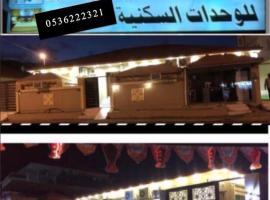 منتجع روعة الضيافه, apartment in Taif